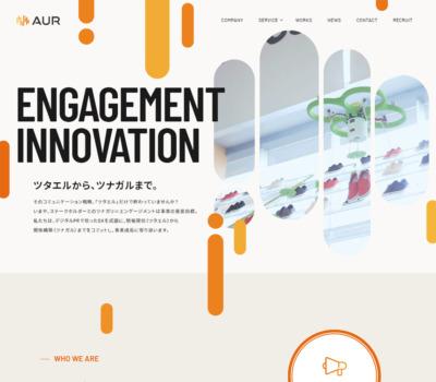 アウル株式会社 – PR・ライブ配信。DXで、エンゲージメントに革新を。