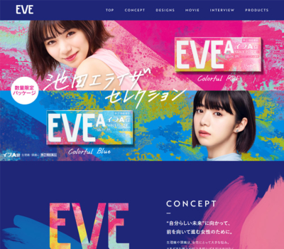 イブA錠x池田エライザ 数量限定パッケージ | EVE【エスエス製薬】