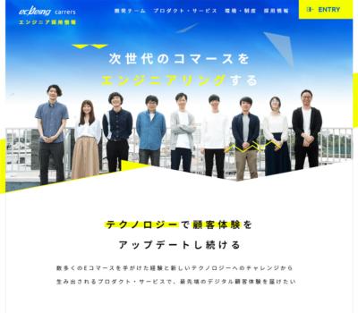 エンジニア採用(キャリア)サイト – 株式会社ecbeing