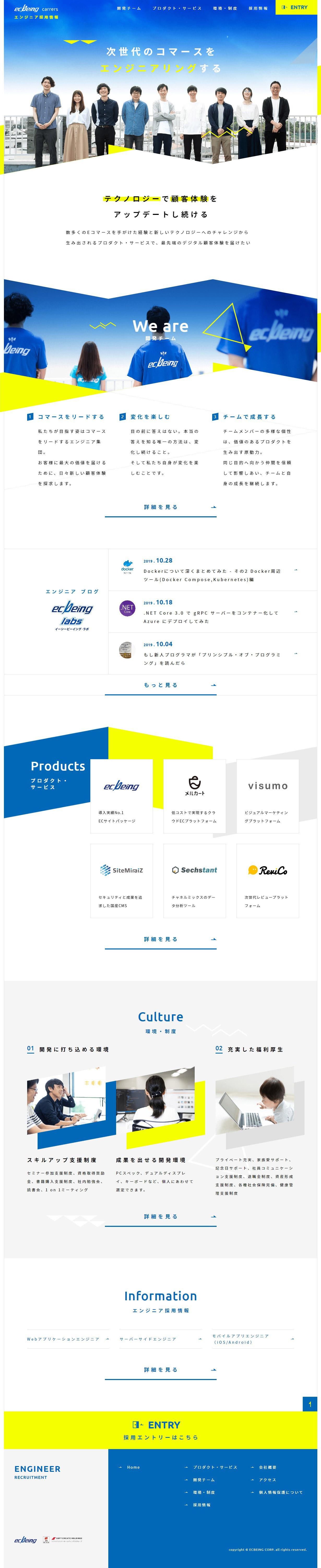 エンジニア採用(キャリア)サイト - 株式会社ecbeing
