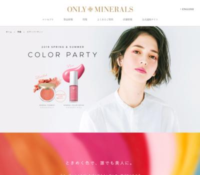 カラーパーティー | オンリーミネラル公式サイト