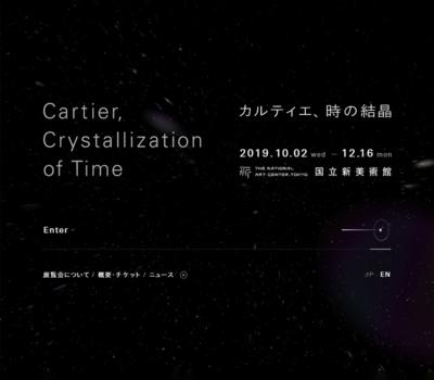 カルティエ、時の結晶