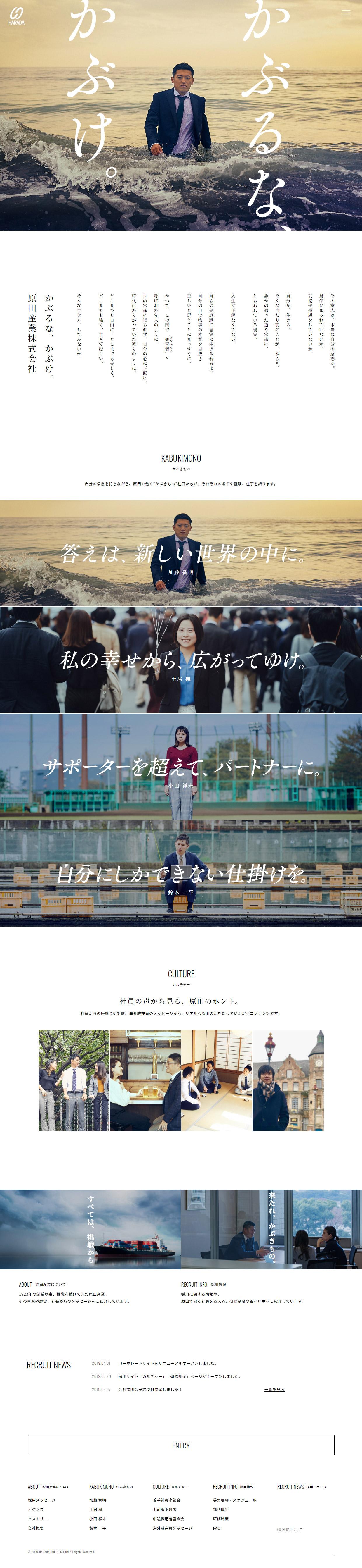 グローバル総合商社 原田産業株式会社 採用サイト