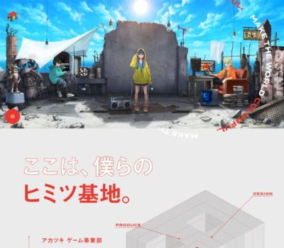 ゲーム事業部特設サイト | 株式会社アカツキ