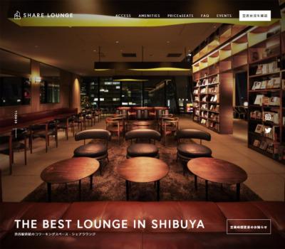 シェアラウンジ | 渋谷スクランブルスクエアのコワーキング・会議室・シェアオフィス