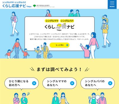 シングルママ・シングルパパ くらし応援ナビTokyo | 東京都のひとり親家庭向け情報サイト