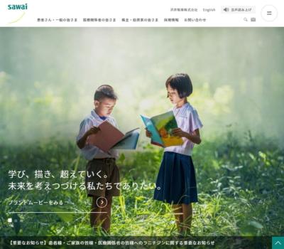 ジェネリック医薬品の沢井製薬