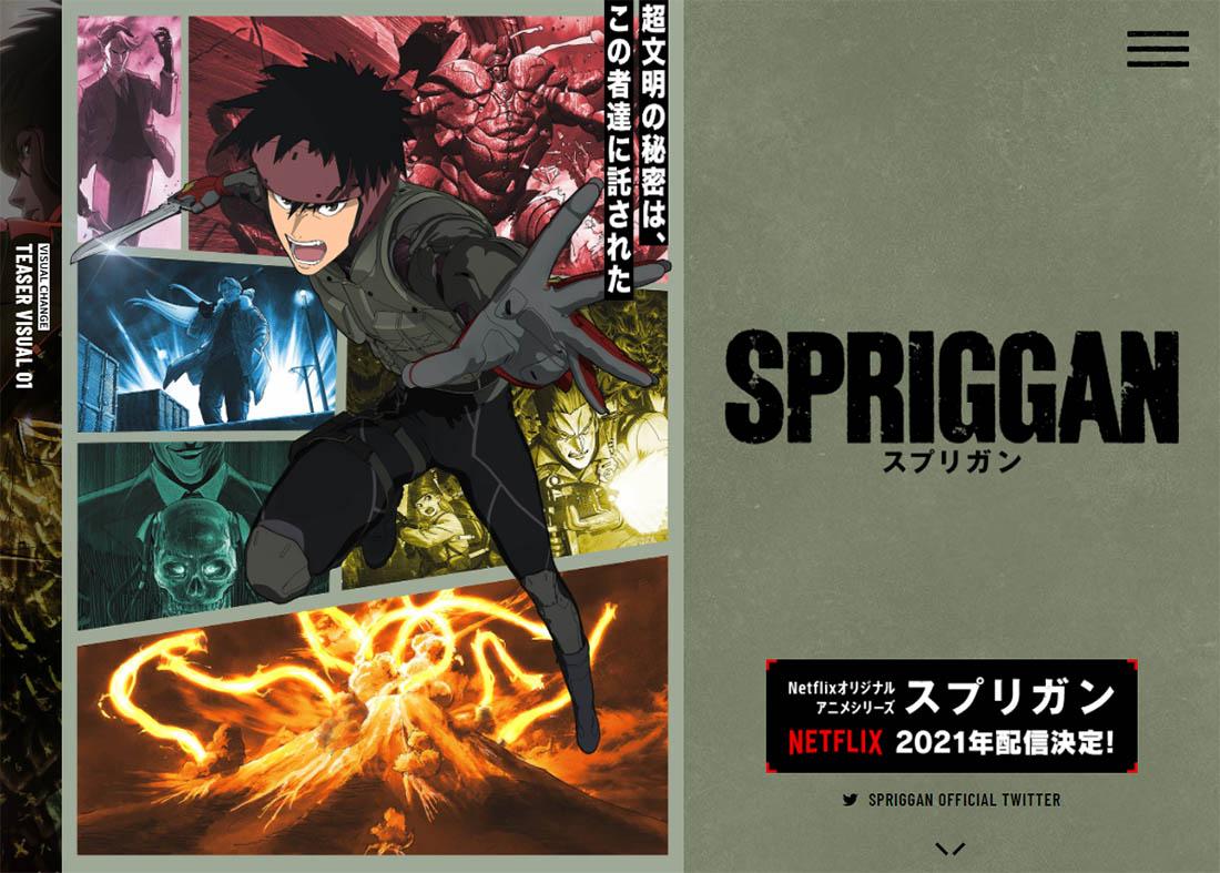 Netflixオリジナルアニメシリーズ「スプリガン」