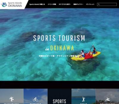 スポーツアイランド沖縄