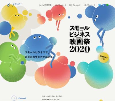 スモールビジネス映画祭2020 by freee