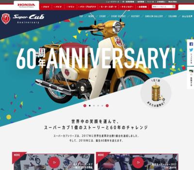 スーパーカブ生誕60周年・生産累計1億台記念サイト
