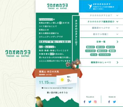 タカオのカタヲ | 高尾山の新しい楽しみ方発見メディア