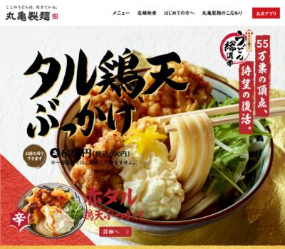 タル鶏天ぶっかけ | 讃岐釜揚げうどん 丸亀製麺
