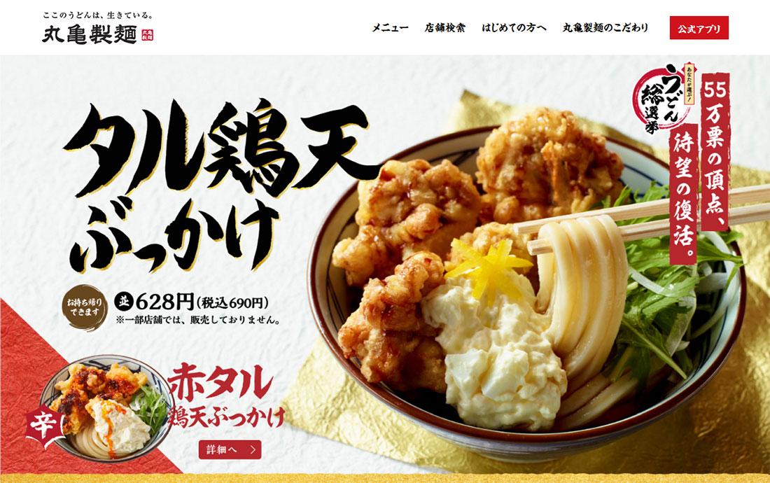 タル鶏天ぶっかけ   讃岐釜揚げうどん 丸亀製麺