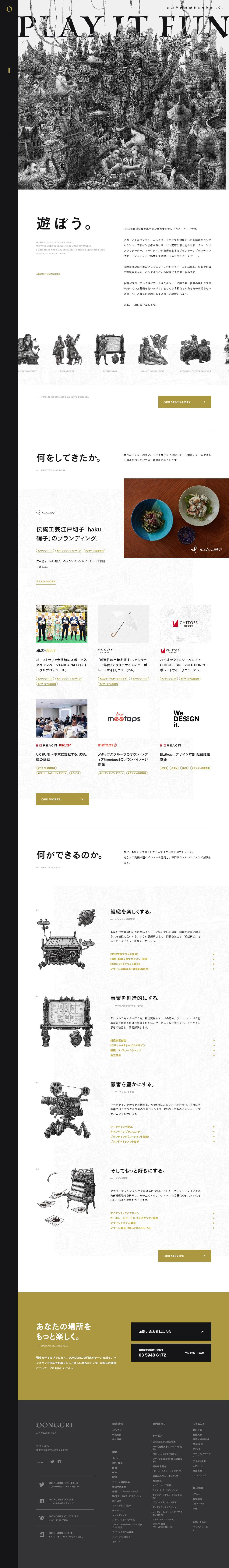 デザインコンサルファーム   DONGURI Inc.