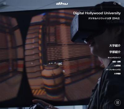 デジタルハリウッド大学【DHU】