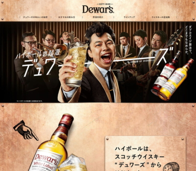 デュワーズ | バカルディ ジャパン株式会社