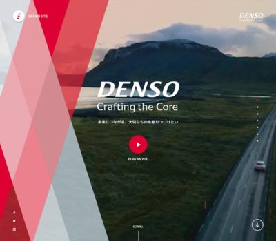 デンソー ブランドサイト