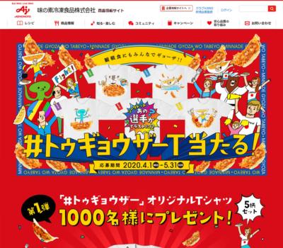 #トゥギョウザーT当たる!キャンペーン | 味の素冷凍食品株式会社