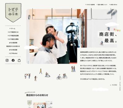 トビチ商店街 – 長野県辰野町