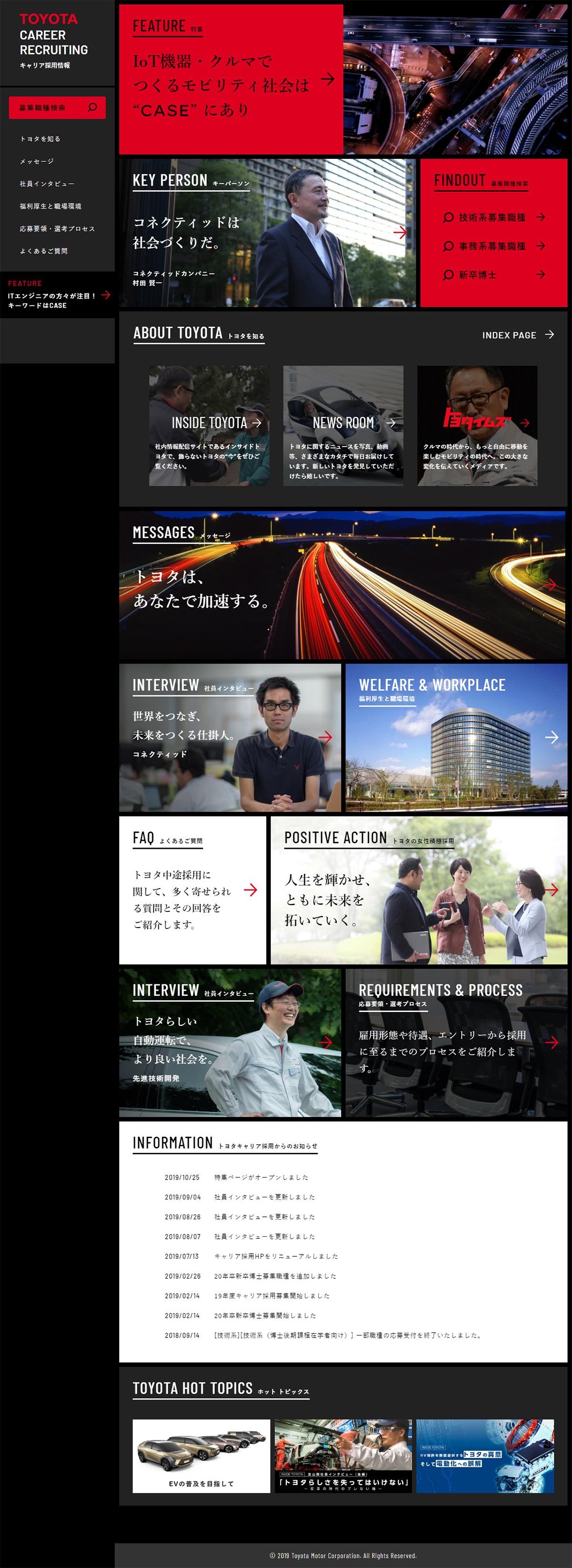 トヨタ | キャリア採用情報
