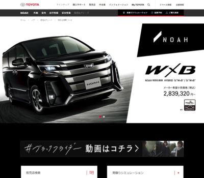 """トヨタ ノア 特別仕様車 """"W×B"""""""