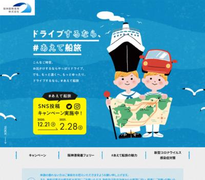 ドライブするなら、#あえて船旅 | 阪神国際港湾株式会社