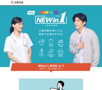 ニッセイ みらいのカタチ NEWin1(入院総合保険)