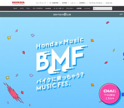バイクに乗っちゃう?MUSIC FES. | Honda