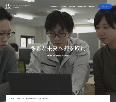 パシフィックシステム株式会社の新卒採用サイト