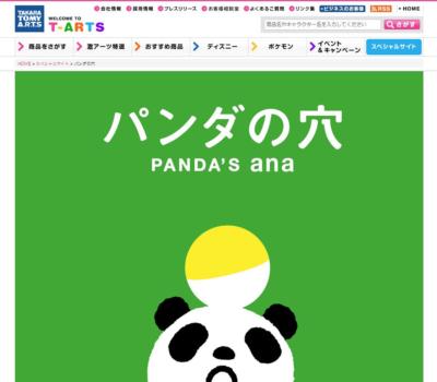 パンダの穴