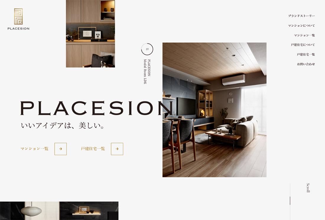 プラセシオン - 名古屋の新築マンション・新築戸建住宅