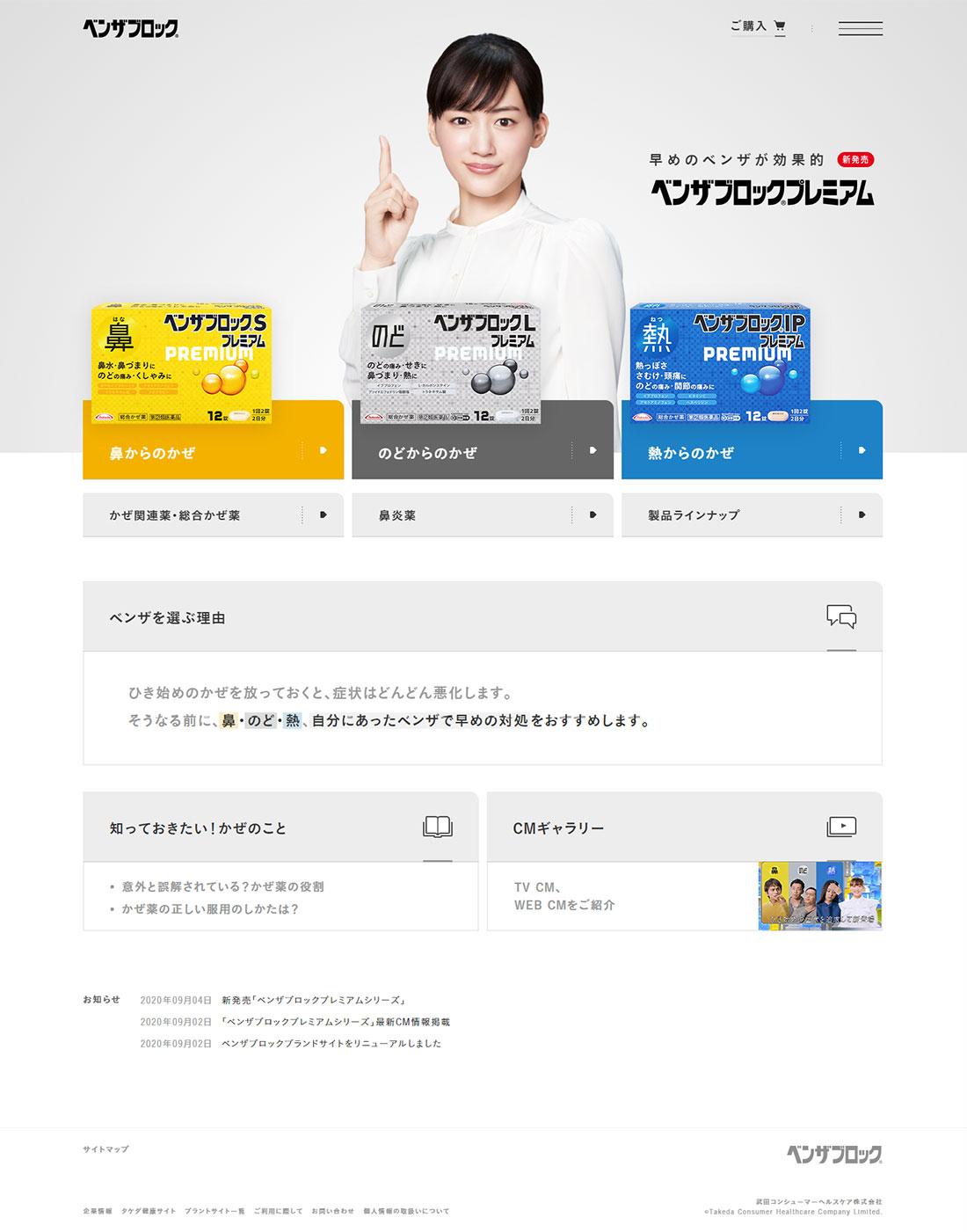 鼻水・のどの痛み・熱。症状別の風邪薬ベンザブロック | 武田コンシューマーヘルスケア