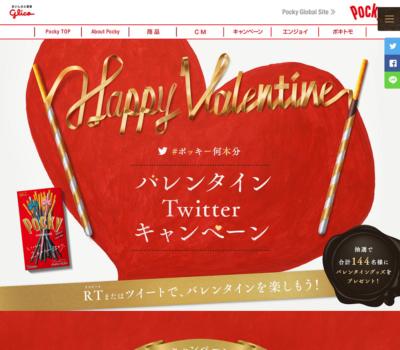 ポッキー何本分 バレンタインTwitterキャンペーン