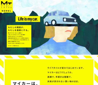 マイカー・トライアル 公式サイト | NOREL