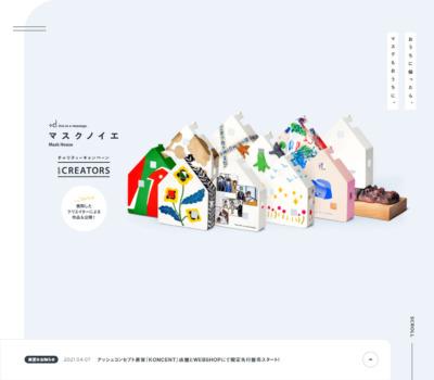『マスクノイエ』チャリティーキャンペーン with CREATORS | +d