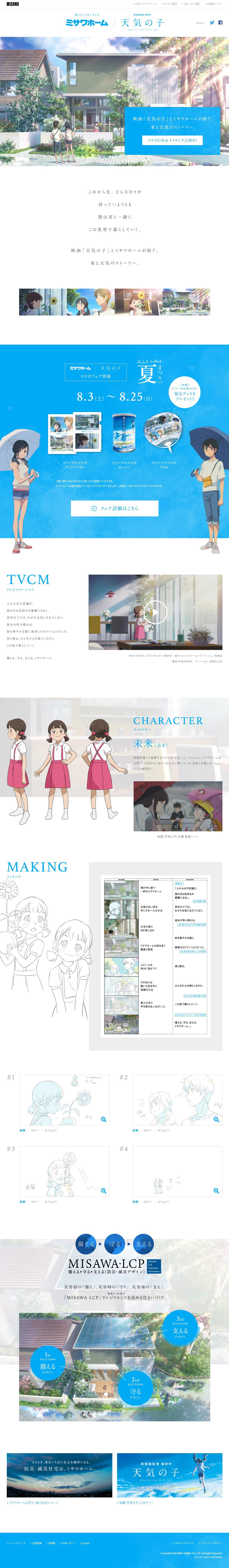 ミサワホーム 映画『天気の子』コラボフェア特設サイト