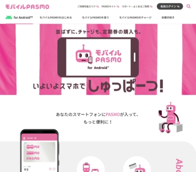 モバイルPASMO for Android