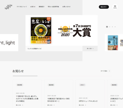 ライツ社 | 海とタコと本のまち、兵庫県明石市にある出版社