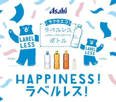 ラク&エコ ラベルレスボトル | アサヒ飲料