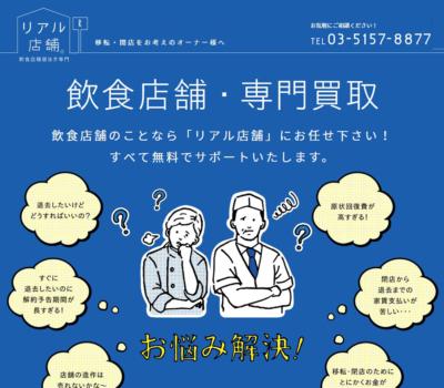 リアル店舗 飲食店居抜き専門サイト