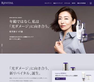 リバイタル | 資生堂