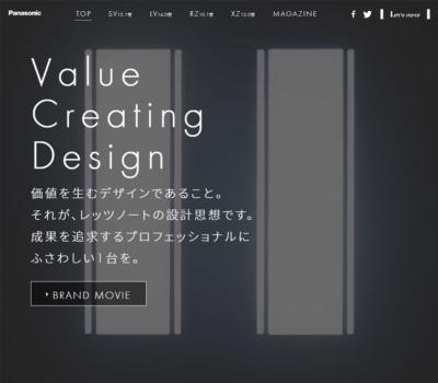 レッツノート | Value Creating Design | パナソニック