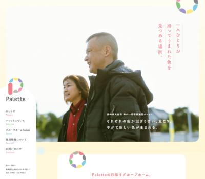 長崎県大村市の障がい者グループホーム・福祉施設 Suisai | 一般社団法人Palette