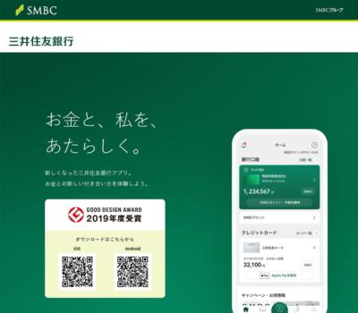あなたのスマホが銀行に「三井住友銀行アプリ」