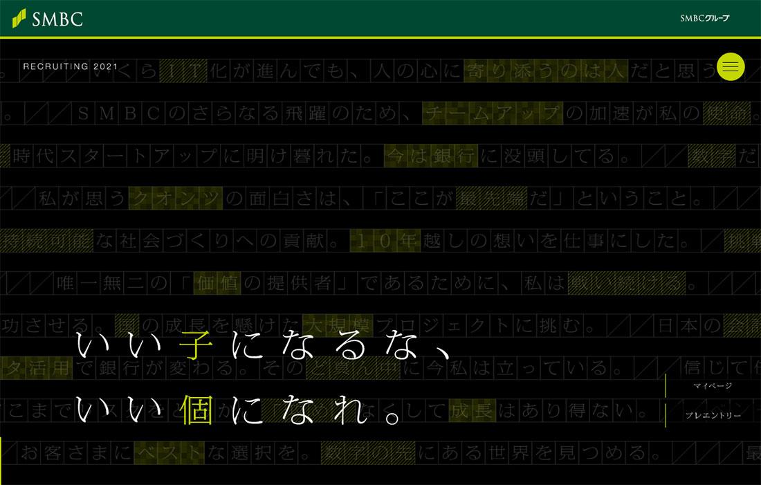 三井住友銀行 Recruiting 2021