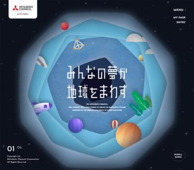 みんなの夢が地球をまわす | 三菱ケミカル株式会社 採用サイト