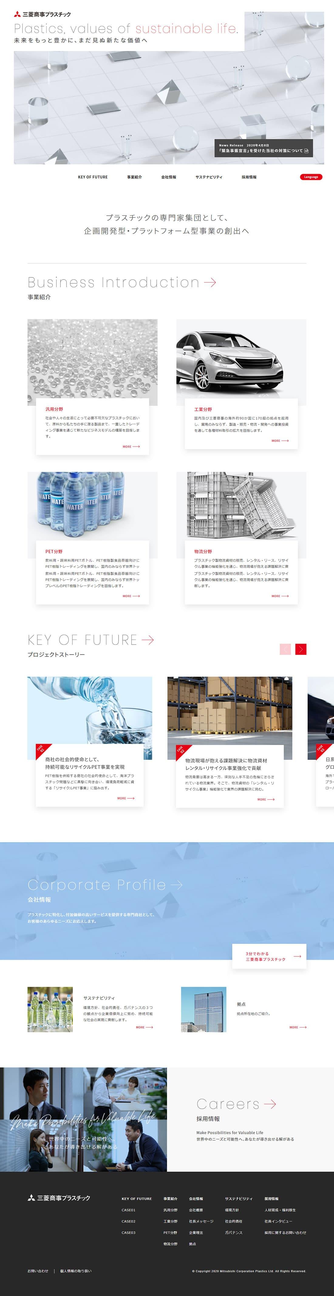 三菱商事プラスチック株式会社