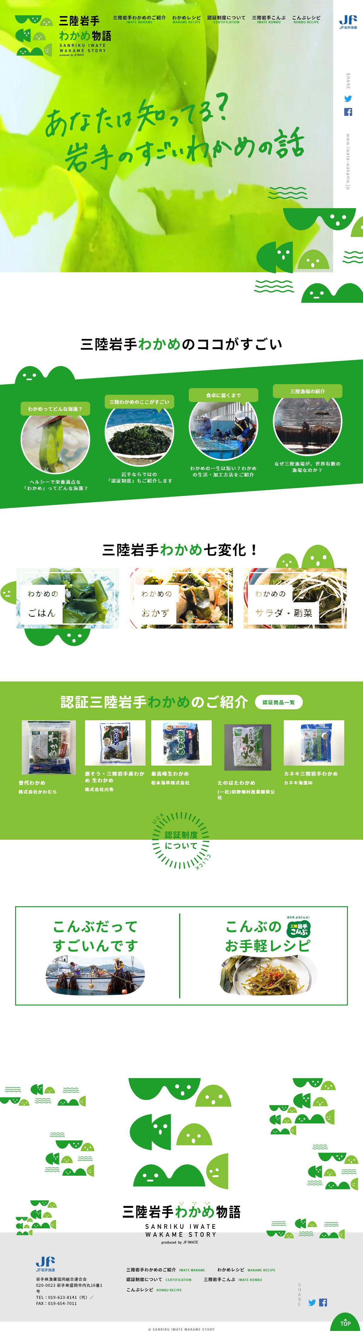 三陸岩手わかめ物語 produced by JF IWATE