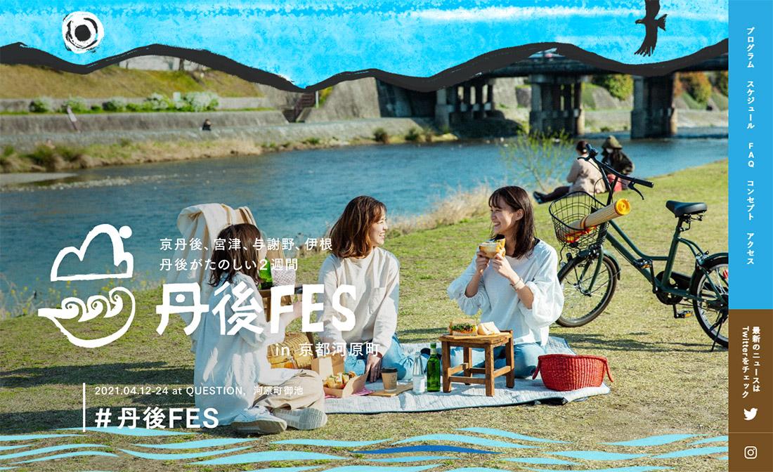 丹後FES in京都河原町
